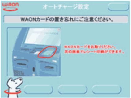 WAONオートチャージ設定の説明図9