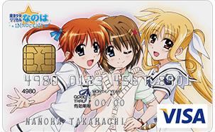 魔法少女リリカルなのはINNOCENT VISAカードの券面