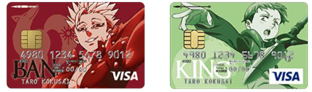 七つの大罪 VISAカードの券面