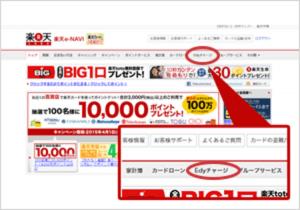 Edy機能付き楽天カードオートチャージ設定手順2(楽天e-NAVI版)