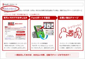 Edy機能付き楽天カードオートチャージ設定手順3(楽天e-NAVI版)