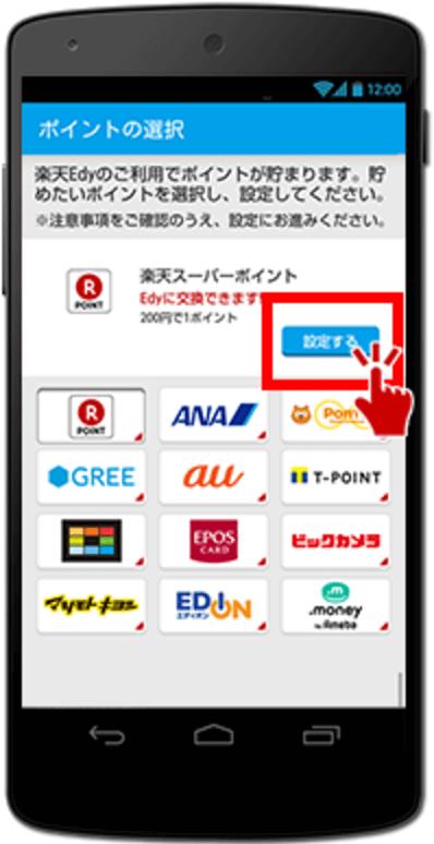 Edyポイントサービス登録手順5