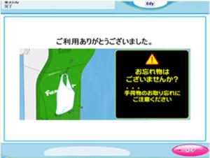 Edy機能付き楽天カードオートチャージ設定手順6(Famiポート版)