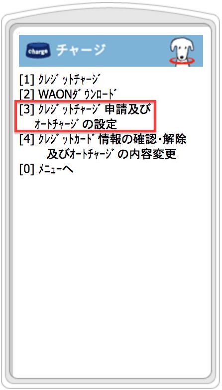 モバイルJMB WAONアプリでオートチャージ設定の解除手順2