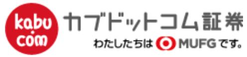 カブドットコム証券のロゴ