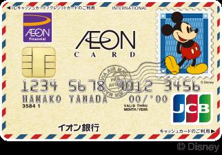 イオンカードセレクト(ディズニーデザイン) キャラクター クレジットカード