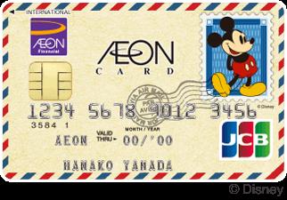 イオンカード(ミッキーマウス デザイン)の券面