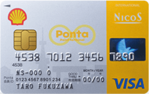 シェル-Pontaクレジットカードの券面