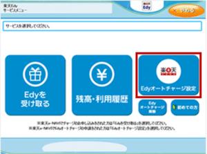 Edy機能付き楽天カードオートチャージ設定手順2(Famiポート版)