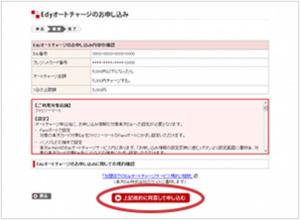 Edy機能付き楽天カードオートチャージ設定手順5(楽天e-NAVI版)