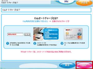 Edy機能付き楽天カードオートチャージ設定手順3(Famiポート版)