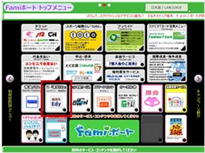 Edy機能付き楽天カードオートチャージ設定手順1(Famiポート版)