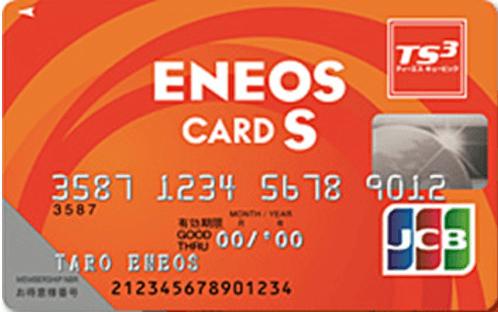 ENEOSカード Sの券面