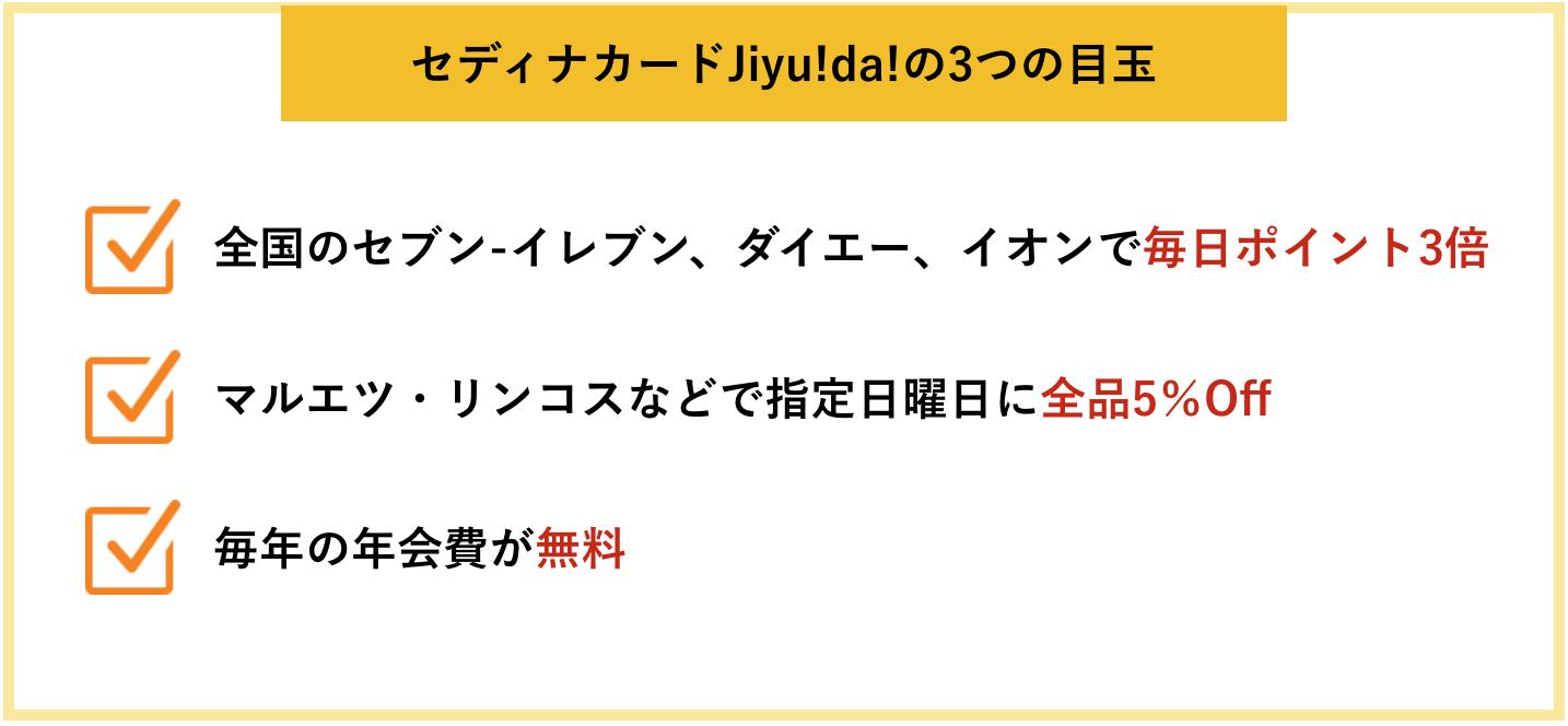 セディナカードJiyu!da!の3つの目玉