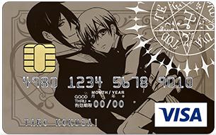 黒執事VISAカードの券面