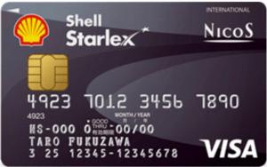 シェルスターレックスカードの券面