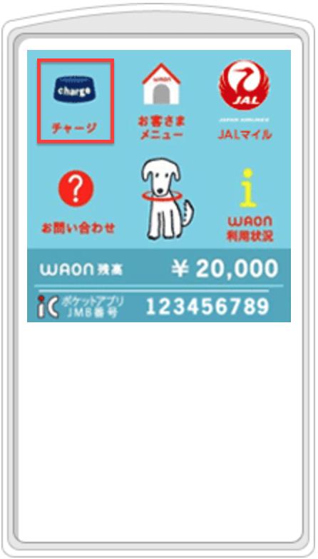 モバイルJMB WAONアプリでオートチャージ設定の解除手順1