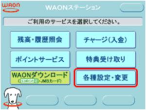 WAONオートチャージ設定の説明図1
