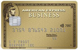 アメリカン・エキスプレス・ビジネス・ゴールド・カードの券面