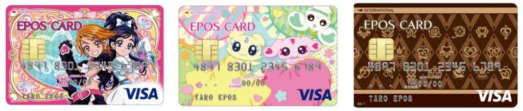 プリキュア エポスカードの券面