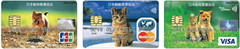 動物愛護協会カードの3種類の券面デザイン
