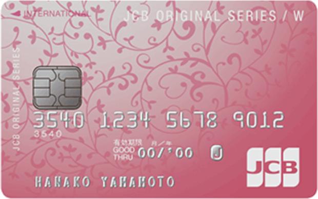 JCB CARD W plusLの券面