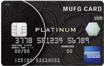 MUFGカード・プラチナ・アメリカン・エキスプレスの券面