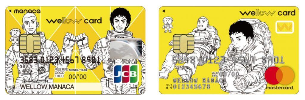wellow card manaca/ wellow card(宇宙兄弟) キャラクター クレジットカード