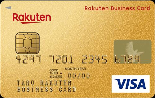 楽天ビジネスカードの券面