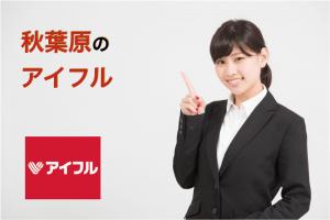 秋葉原のアイフル店舗・ATM完全マップ 誰でも迷わずたどり着ける!