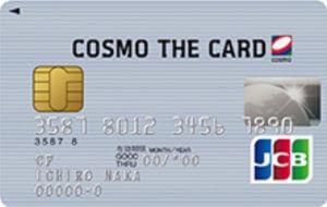 コスモ・ザ・カードの券面