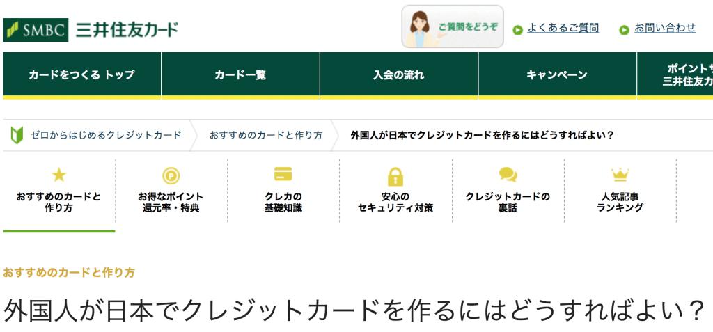 三井住友カードの外国人がクレジットカードを作るためのアドバイス記事