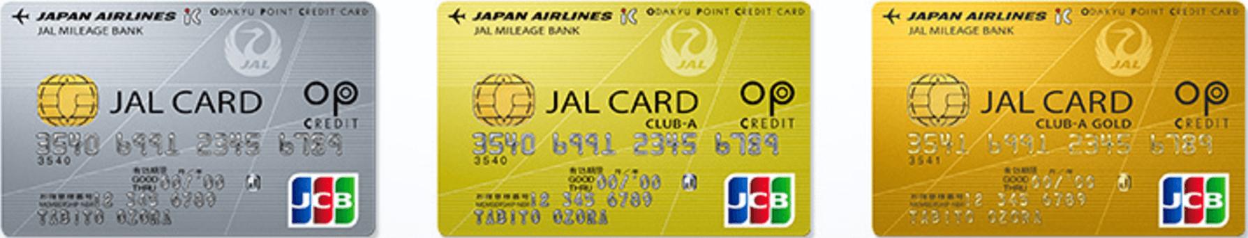 JALカード OPクレジット普通・CLUB-Aカード・CLUB-Aゴールドカードの券面