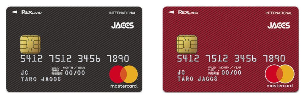 REX CARDのMastercardブランドの黒・赤券面
