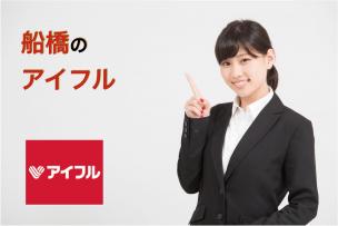 船橋のアイフル店舗・ATM完全マップ|誰でも迷わずたどり着ける!