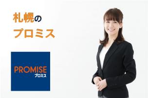 札幌のプロミス店舗・ATM完全マップ|誰でも迷わずたどり着ける!