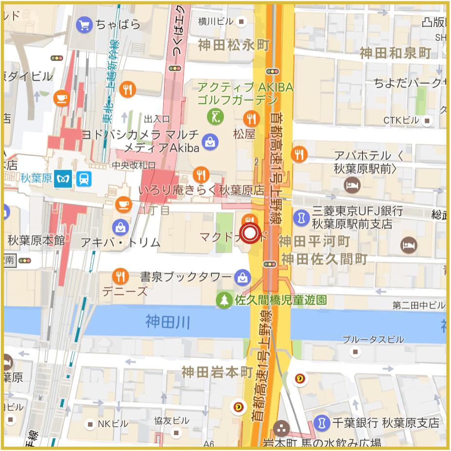秋葉原駅周辺にあるプロミス店舗・ATM