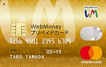 WebMoneyプリペイドカード (本人限定カード) 201903
