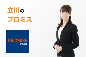 立川のプロミス店舗・ATM完全マップ|誰でも迷わずたどり着ける!