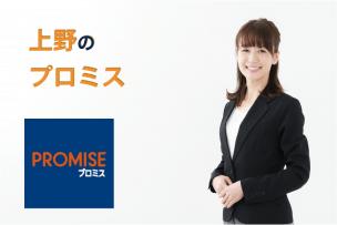 上野のプロミス店舗・ATM完全マップ|誰でも迷わずたどり着ける!