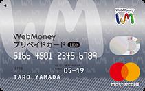 WebMoneyプリペイドカードLite (無記名カード)201903