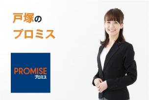 戸塚のプロミス店舗・ATM完全マップ|誰でも迷わずたどり着ける!