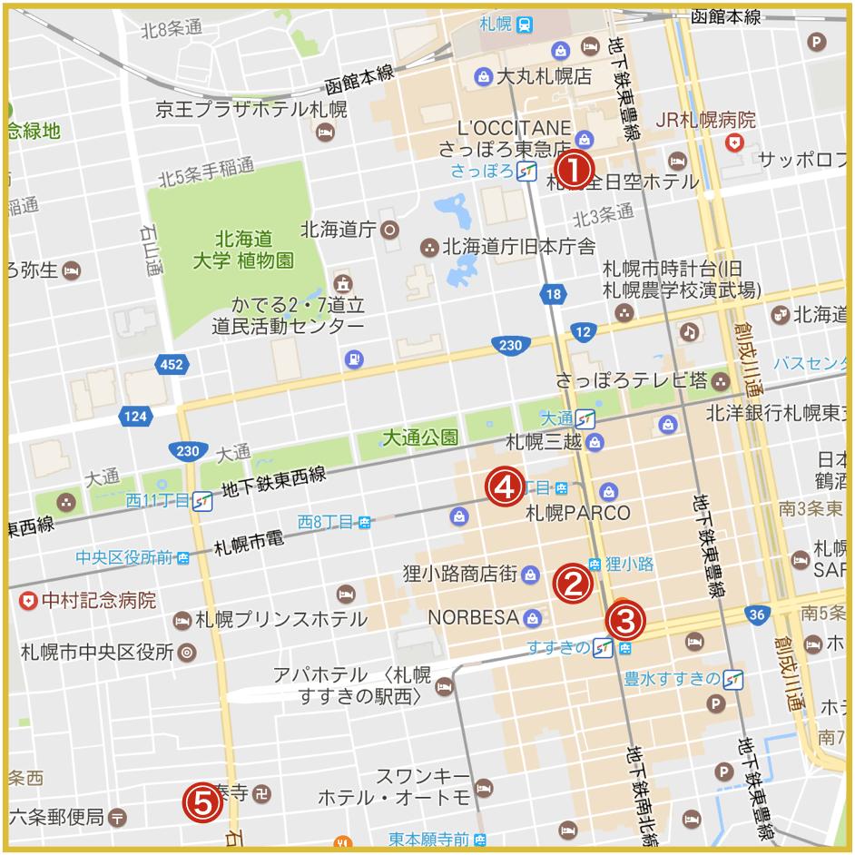 札幌市中央区にあるアイフル店舗・ATMの位置