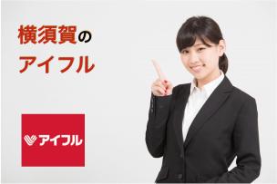 横須賀のアイフル店舗・ATM完全マップ|誰でも迷わずたどり着ける!