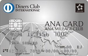 ANAダイナースカードの券面