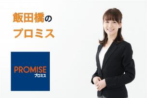 飯田橋最寄りのプロミス店舗・ATM完全マップ|誰でも迷わずたどり着ける!