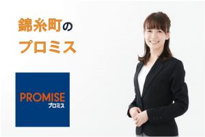 錦糸町のプロミス店舗・ATM完全マップ 誰でも迷わずたどり着ける!