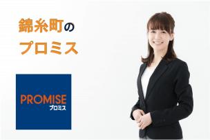 錦糸町のプロミス店舗・ATM完全マップ|誰でも迷わずたどり着ける!