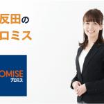 五反田のプロミス店舗・ATM完全マップ|誰でも迷わずたどり着ける!