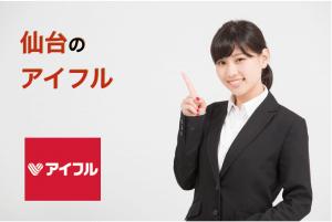 仙台のアイフル店舗・ATM完全マップ|誰でも迷わずたどり着ける!